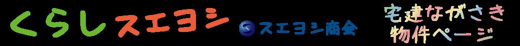 スエヨシ商会 Logo