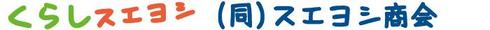 合同会社スエヨシ商会ロゴ